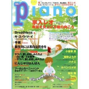 Piano(2013年5月号) 月刊誌/ヤマハミュージックメディア(その他)|bookoffonline