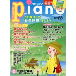 Piano(2014年7月号) 月刊誌/ヤマハミュージックメディア(その他)|bookoffonline
