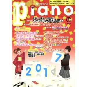 Piano(2017年1月号) 月刊誌/ヤマハミュージックメディア(その他)|bookoffonline