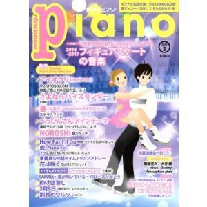 Piano(2017年3月号) 月刊誌/ヤマハミュージックメディア(その他)|bookoffonline