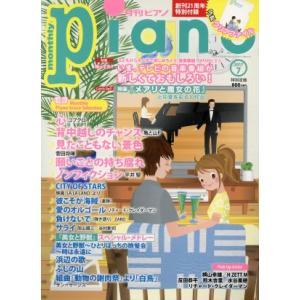 Piano(2017年7月号) 月刊誌/ヤマハミュージックメディア(その他)|bookoffonline