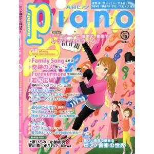 Piano(2017年10月号) 月刊誌/ヤマハミュージックメディア(その他)|bookoffonline