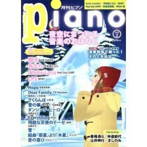 Piano(2018年2月号) 月刊誌/ヤマハミュージックメディア(その他)|bookoffonline