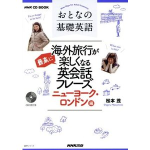 おとなの基礎英語 海外旅行が最高に楽しくなる英会話フレーズ ニューヨーク・ロンドン編 NHK CD ...