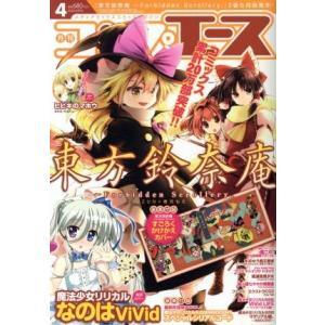 コンプエース(2014年4月号) 月刊誌/KADOKAWA(その他)|bookoffonline