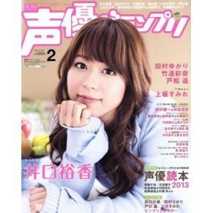 声優グランプリ(2013年2月号) 月刊誌/主婦の友社(その他)|bookoffonline