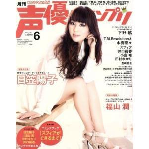 声優グランプリ(2013年6月号) 月刊誌/主婦の友社(その他)|bookoffonline