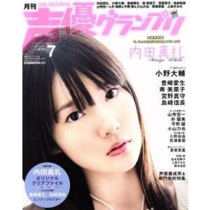 声優グランプリ(2013年7月号) 月刊誌/主婦の友社(その他)|bookoffonline