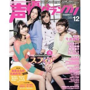 声優グランプリ(2013年12月号) 月刊誌/主婦の友社(その他)|bookoffonline