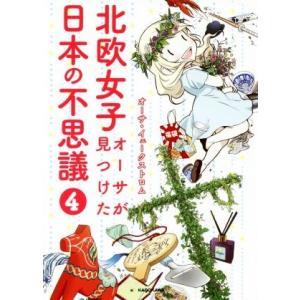 北欧女子オーサが見つけた日本の不思議 コミックエッセイ(4) メディアファクトリーのコミックエッセイ/オーサ・イェークストロム(著者) bookoffonline