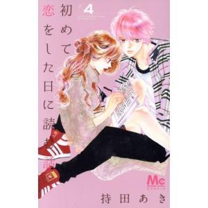 初めて恋をした日に読む話(#4) マーガレットC/持田あき(著者)|bookoffonline