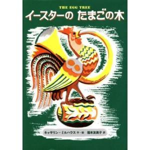 イースターのたまごの木/キャサリン・ミルハウス(著者),福本友美子(訳者)