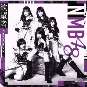 欲望者(Type-B)(DVD付)/NMB48の関連商品4