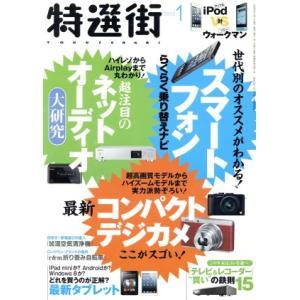 特選街(2013年1月号) 月刊誌/マキノ出版 bookoffonline