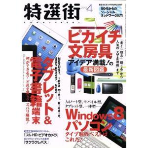 特選街(2013年4月号) 月刊誌/マキノ出版 bookoffonline