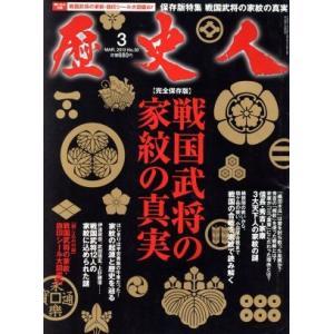 歴史人(2013年3月号) 月刊誌/ベストセラーズ(その他)|bookoffonline