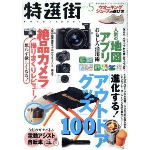 特選街(2013年5月号) 月刊誌/マキノ出版(その他)|bookoffonline