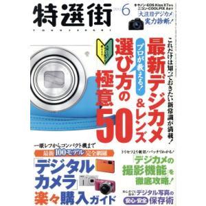 特選街(2013年6月号) 月刊誌/マキノ出版(その他)|bookoffonline
