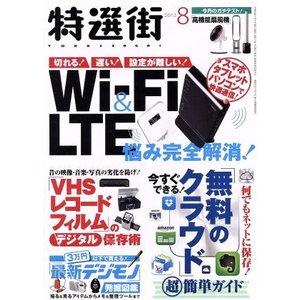 特選街(2013年8月号) 月刊誌/マキノ出版 bookoffonline
