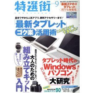 特選街(2013年9月号) 月刊誌/マキノ出版(その他)|bookoffonline
