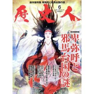 歴史人(2013年6月号) 月刊誌/ベストセラーズ(その他)|bookoffonline