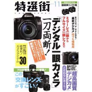 特選街(2013年11月号) 月刊誌/マキノ出版 bookoffonline