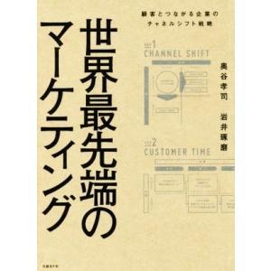 世界最先端のマーケティング 顧客とつながる企業のチャネルシフト戦略/奥谷孝司(著者),岩井琢磨(著者)