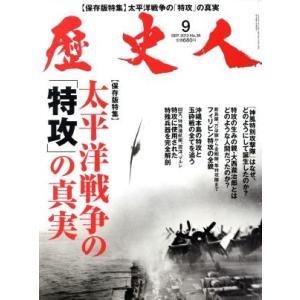 歴史人(2013年9月号) 月刊誌/ベストセラーズ(その他) bookoffonline