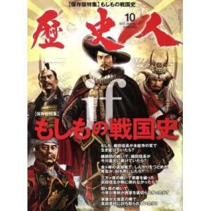 歴史人(2013年10月号) 月刊誌/ベストセラーズ(その他) bookoffonline