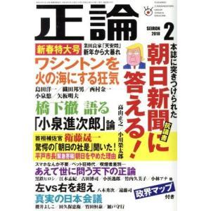 正論(2018年2月号) 月刊誌/日本工業新聞社(その他)|bookoffonline