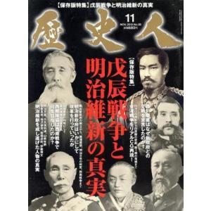 歴史人(2013年11月号) 月刊誌/ベストセラーズ(その他) bookoffonline