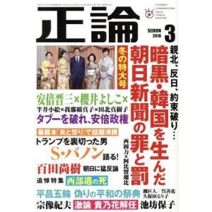 正論(2018年3月号) 月刊誌/日本工業新聞社(その他)|bookoffonline