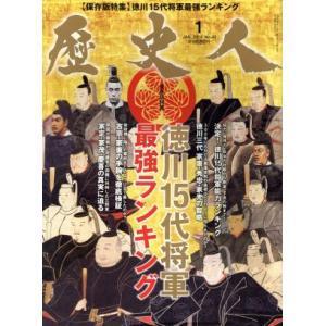 歴史人(2014年1月号) 月刊誌/ベストセラーズ(その他) bookoffonline