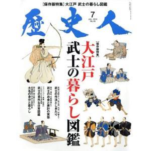 歴史人(2014年7月号) 月刊誌/ベストセラーズ(その他) bookoffonline