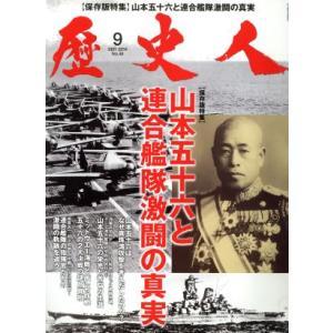 歴史人(2014年9月号) 月刊誌/ベストセラーズ(その他) bookoffonline