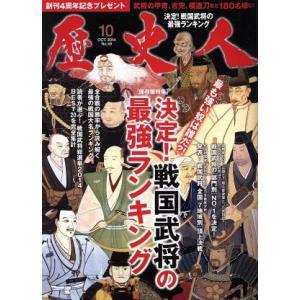 歴史人(2014年10月号) 月刊誌/ベストセラーズ(その他) bookoffonline
