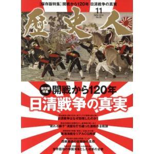 歴史人(2014年11月号) 月刊誌/ベストセラーズ(その他) bookoffonline