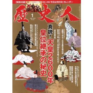 歴史人(2015年1月号) 月刊誌/ベストセラーズ(その他) bookoffonline