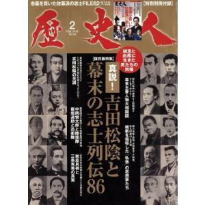 歴史人(2015年2月号) 月刊誌/ベストセラーズ(その他) bookoffonline