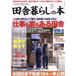 田舎暮らしの本(2017年7月号) 月刊誌/宝島社(その他)|bookoffonline