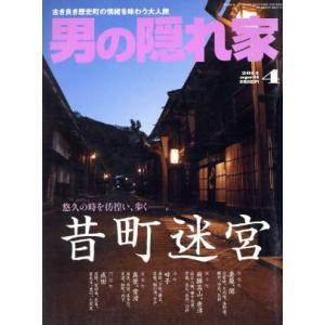 男の隠れ家(2014年4月号) 月刊誌/三栄書房 bookoffonline