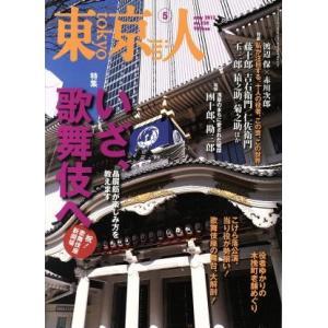 東京人(2013年5月号) 月刊誌/都市出版 bookoffonline