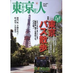 東京人(2013年6月号) 月刊誌/都市出版 bookoffonline