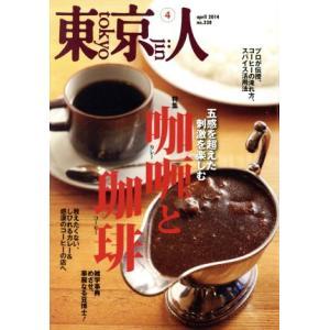 東京人(2014年4月号) 月刊誌/都市出版 bookoffonline