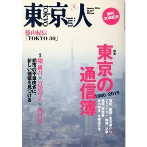 東京人(2016年1月号) 月刊誌/都市出版 bookoffonline