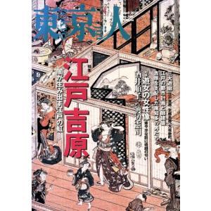 東京人(2016年4月号) 月刊誌/都市出版 bookoffonline