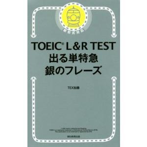 TOEIC L&R TEST 出る単特急 銀のフレーズ 新形式対応/TEX加藤(著者)|bookoffonline