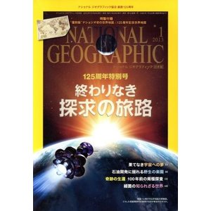 NATIONAL GEOGRAPHIC 日本版(2013年1月号) 月刊誌/日経BPマーケティング(その他)|bookoffonline