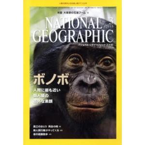 NATIONAL GEOGRAPHIC 日本版(2013年3月号) 月刊誌/日経BPマーケティング(その他)|bookoffonline