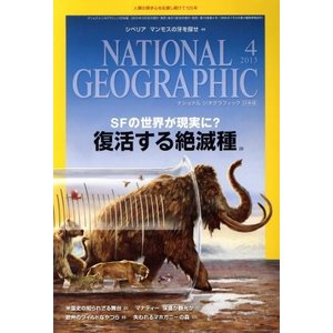 NATIONAL GEOGRAPHIC 日本版(2013年4月号) 月刊誌/日経BPマーケティング(その他)|bookoffonline